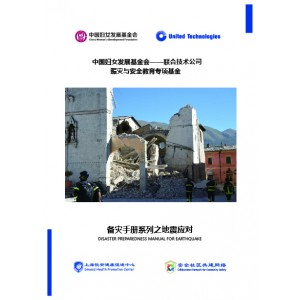 Disaster Preparedness Manual on Earthquake