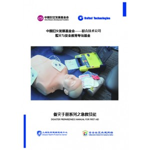 Disaster Preparedness Manual on First Aid